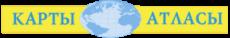 логотип Карты Атласы