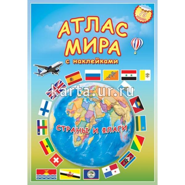 Атлас мира страны и флаги с
