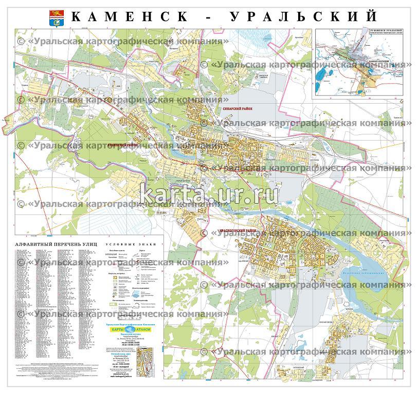Каменск-Уральский 2012